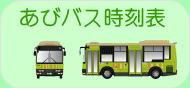 あび バス 時刻 表